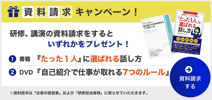 【資料請求キャンペーン!】研修、講演の資料請求をするといずれかをプレゼント![1]書籍『たった1人』に選ばれる話し方[2]DVD『自己紹介で仕事が取れる7つのルール』