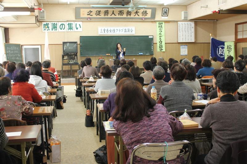 三重県女性クラブ様で講演「ご縁がつながる自己紹介」をさせて頂きました。