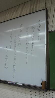 名古屋市教育委員会様で「話して聴いて好印象自己紹を与える自己紹介セミナー 」をさせて頂きました。