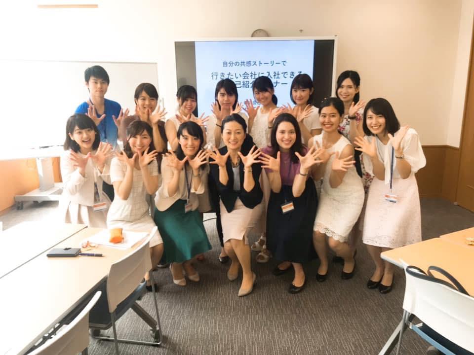 東京・学生向け「行きたい会社に入社できる!共感ストーリー自己紹介講座」開催させていただきました。