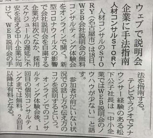 WEBオンライン会社説明会の始め方、日経新聞朝刊に掲載されました。