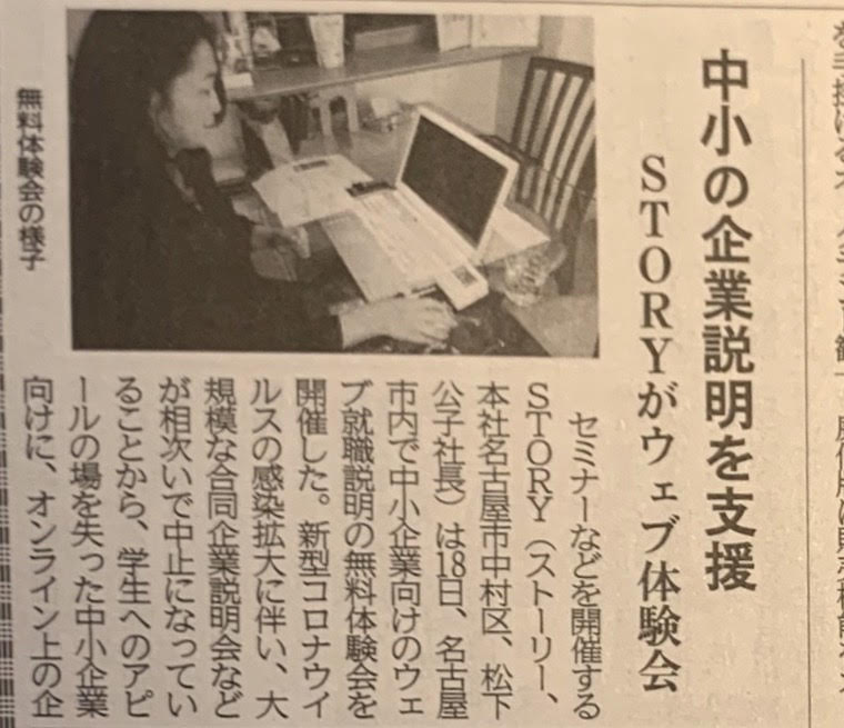 WEBオンライン会社説明会の始め方、中部経済新聞に掲載されました。