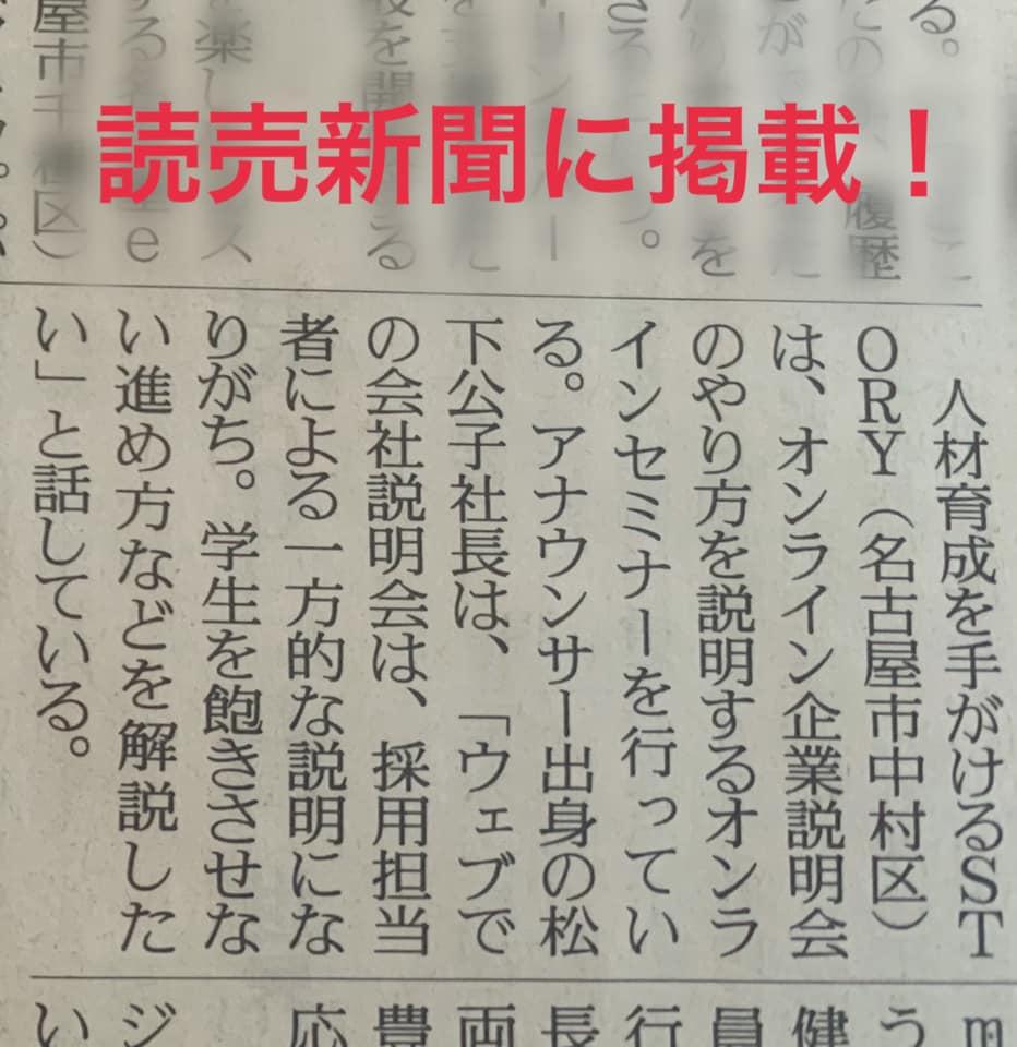 弊社のオンライン会社説明会のはじめ方講座の取り組みが、読売新聞に掲載されました。