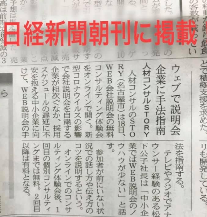 日経新聞・朝刊に掲載