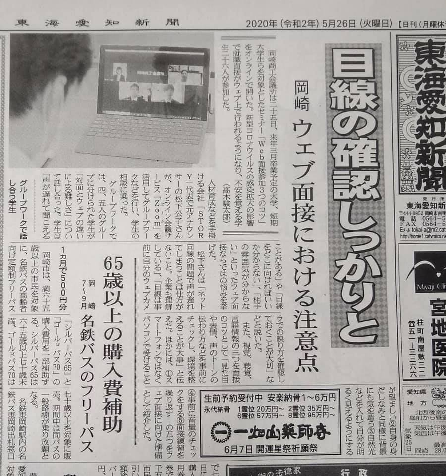 【メディア掲載】学生向け「WEB面接参加3つのコツ」が東海愛知新聞に掲載されました。
