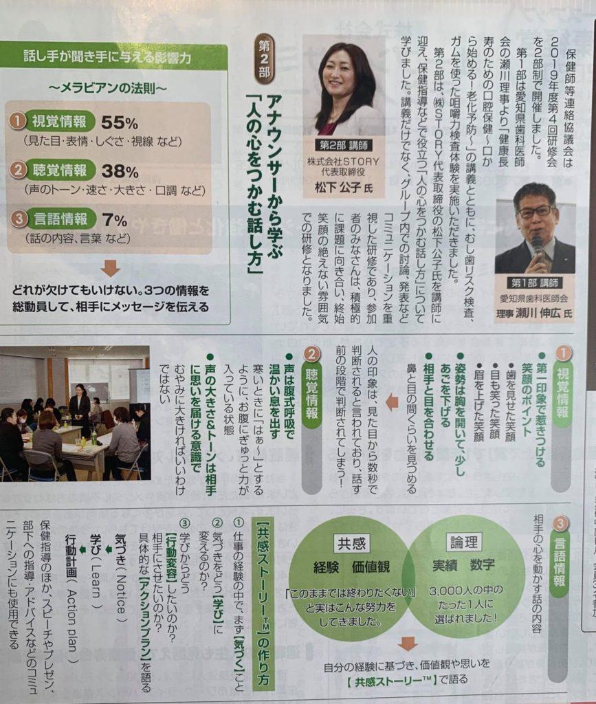 愛知県下94の健保組合の活動報告誌に紹介されました