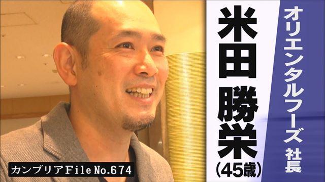 株式会社オリエンタルフーズ 代表取締役 米田 勝栄 様