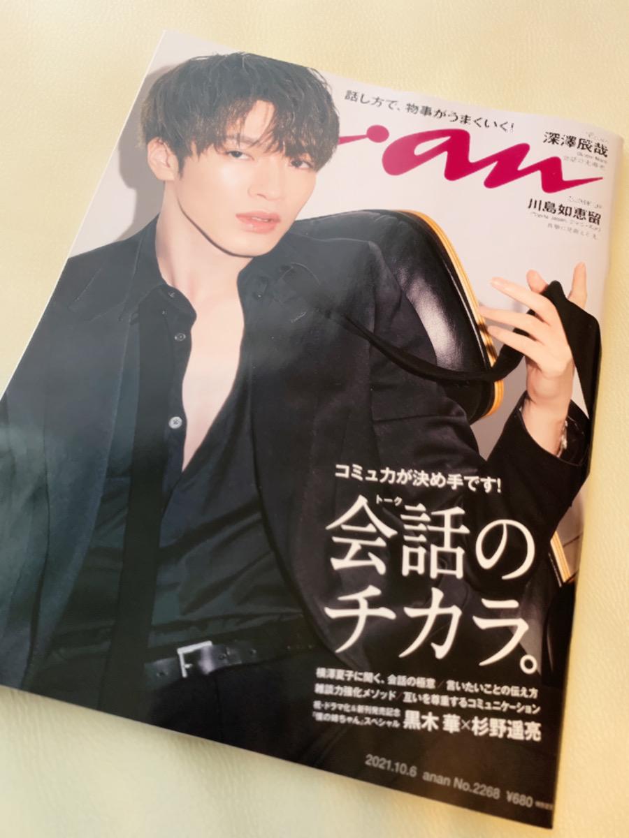 雑誌「anan」の会話のチカラ特集に掲載されました。